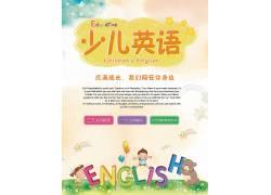 少儿英语培训教育海报模板