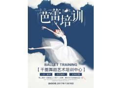 芭蕾培训教育海报模板