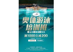 奥体游泳培训教育海报模板