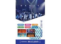 舞蹈培训教育海报模板