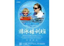 游泳教育培训海报模板