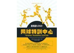 网球培训教育海报模板