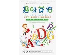 趣味英语培训教育海报模板