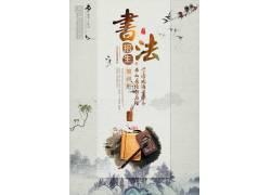 传统书法培训教育海报模板
