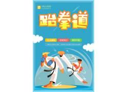跆拳道培训教育海报模板