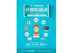 计算机培训教育海报模板