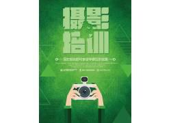 摄影培训教育绿色海报模板