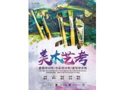 美术艺考培训教育海报模板