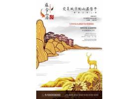 房地产山景海报
