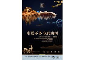 中式别墅地产招商海报