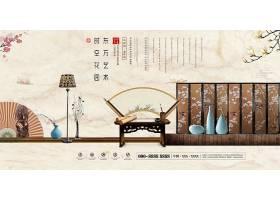 东方艺术时空花园地产招商海报