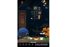 中式古风地产海报