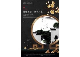 静雅中式别院房地产招商海报