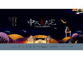 中式大宅房地产招商海报