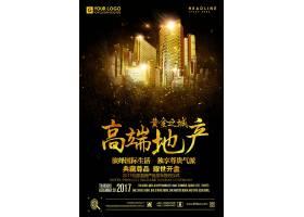 高端金色房地产海报