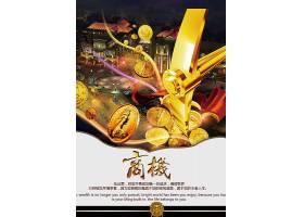 金色商机房地产海报