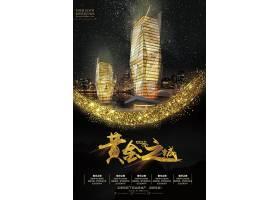 黄金房地产海报