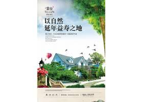 中式庭院别墅地产招商海报