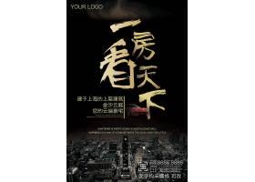 上海金沙云庭豪宅地产招商海报