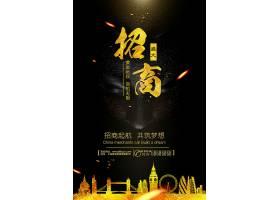 大气金色房地产招商海报
