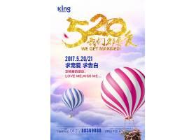 520地产招商海报
