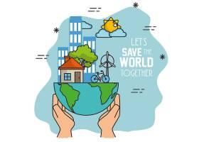 保护地球人人有责