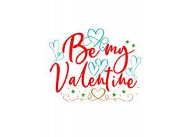 情人节创意可爱艺术字