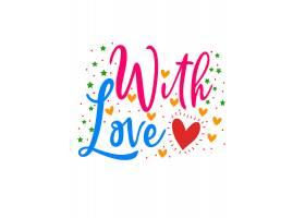 可爱的情人节艺术字