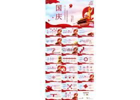 201970周年国庆ppt模板