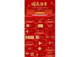 红色70周年国庆ppt模板