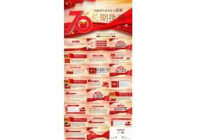中国共产党长期执政70周年国庆ppt模板