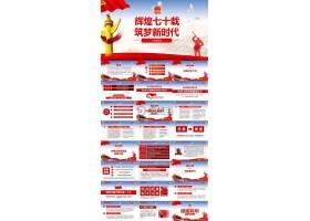 中国新时代红色70周年国庆ppt模板