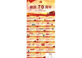 建国70周年海报