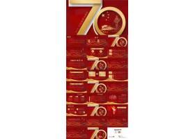 70周年光辉事迹PPT模板