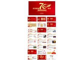 国庆节PPT模板