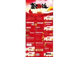 红色盛世中国风格70周年ppt模板