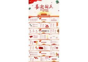 喜迎国庆 国庆节海报PPT模板