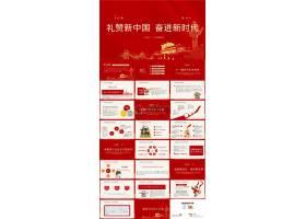 红色喜庆国庆节PPT模板