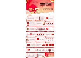 盛世中国70周年ppt模板