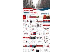 职场男女与红色图案背景工作总结ppt模板