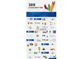 2019年度工作总结ppt模板