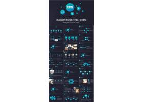 高端蓝色微粒体年度工作总结ppt模板