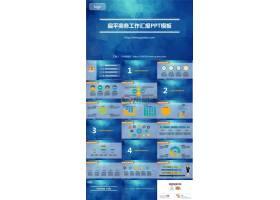 蓝色扁平化商务年度工作总结ppt模板