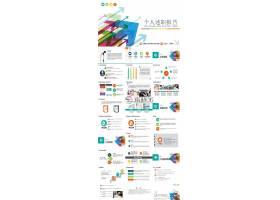 创意彩色箭头背景年度工作总结ppt模板