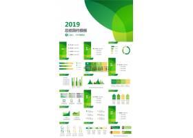 简约清新绿色背景年度工作总结ppt模板