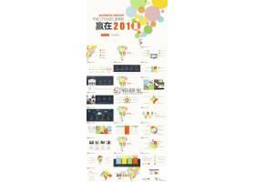 彩色图案背景工作总结汇报ppt模板