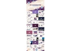 紫色魅力方块时尚通叠风PPT模板