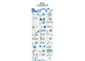 蓝色立体图案背景工作总结汇报ppt模板
