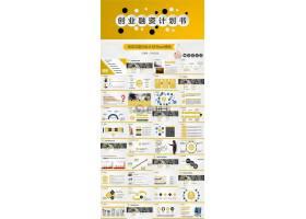 黄色创业融资商务PPT模板