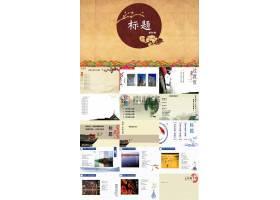 现代城市建筑中国风PPT